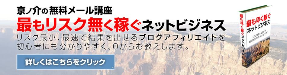京ノ介の無料メール講座 最もリスク無く稼ぐネットビジネス